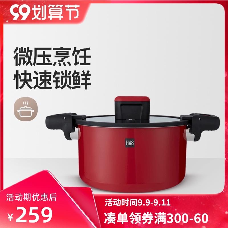 降40元!小米有品 火候 HU0159 不锈钢珐琅微压锅 6L