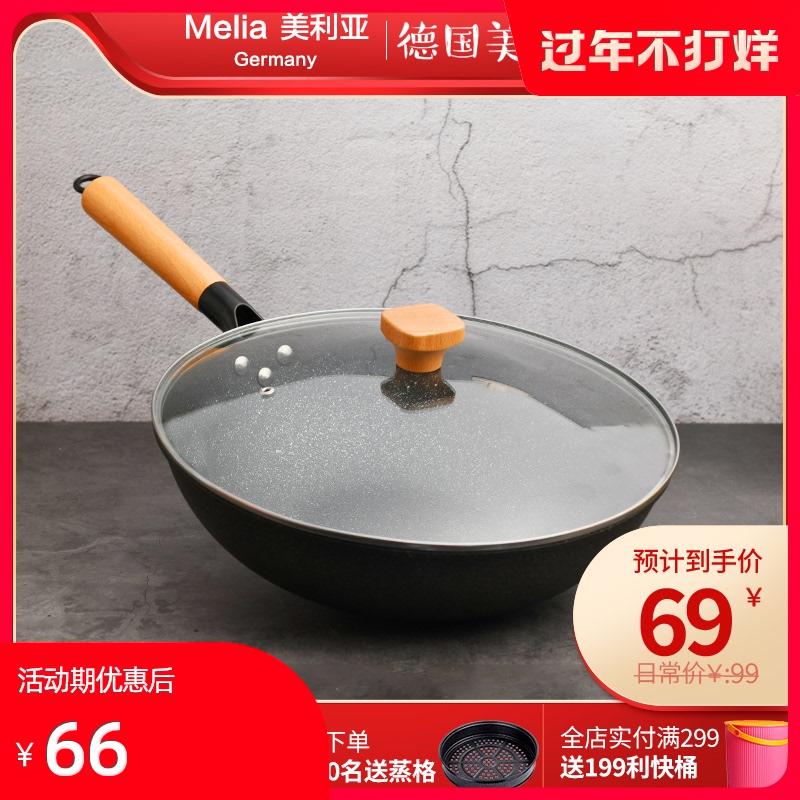 德国 Melia 美利亚 麦饭石不粘锅 32cm