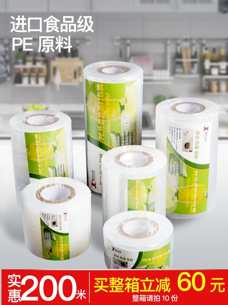 Delivery packaging box seal cling film grafting packaging bundle strappy film PE winding packaging film seal leakage film.