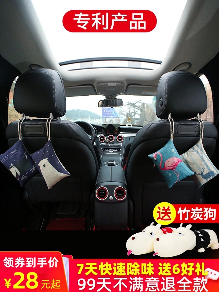 Bamboo charcoal package car with new car in addition to formaldehyde in addition to odor absorption to remove odor special car activated carbon swing.